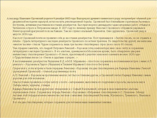 Александр Иванович Одоевский родился 8 декабря 1802 года. Выходец их древнего...