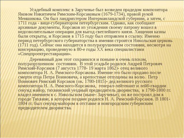 Усадебный комплекс в Заручевье был возведен прадедом композитора Яковом Ник...