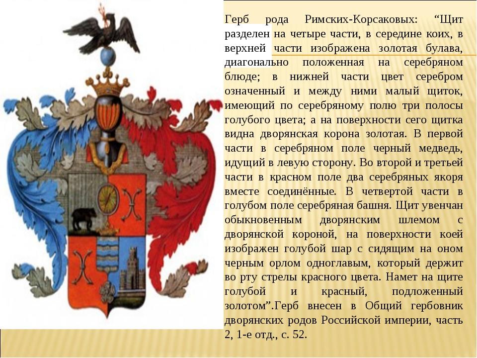 """Герб рода Римских-Корсаковых: """"Щит разделен на четыре части, в середине коих,..."""