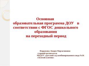 Основная образовательная программа ДОУ в соответствии с ФГОС дошкольного обр