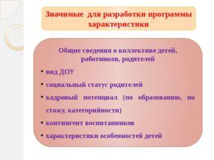 Значимые для разработки программы характеристики Общие сведения о коллективе