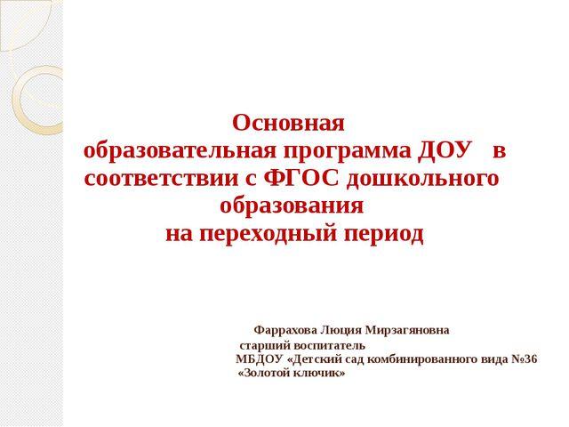 Основная образовательная программа ДОУ в соответствии с ФГОС дошкольного обр...