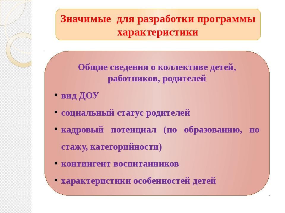 Значимые для разработки программы характеристики Общие сведения о коллективе...