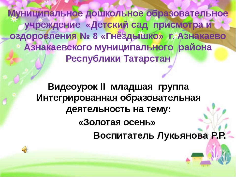 Муниципальное дошкольное образовательное учреждение «Детский сад присмотра и...