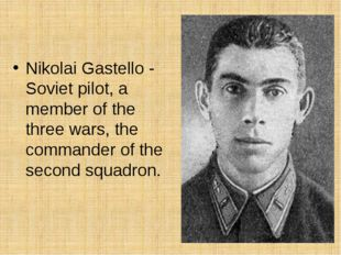 Nikolai Gastello - Soviet pilot, a member of the three wars, the commander o