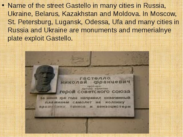 Name of the street Gastello in many cities in Russia, Ukraine, Belarus, Kaza...