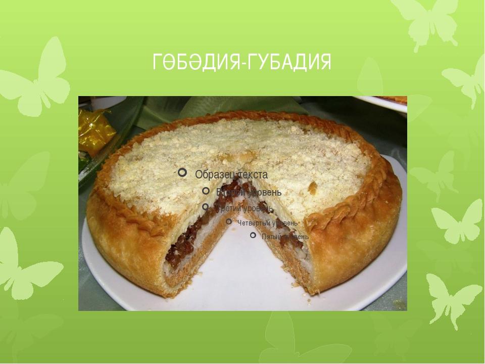 ГӨБӘДИЯ-ГУБАДИЯ