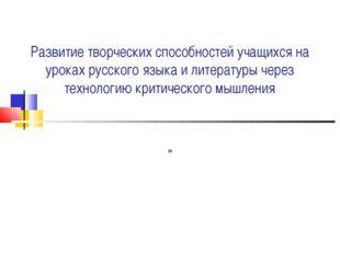 Развитие творческих способностей учащихся на уроках русского языка и литерату