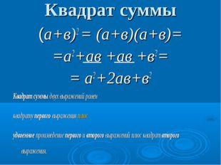 Квадрат суммы (а+в)2 = (а+в)(а+в)= =а2+ав +ав +в2= = а2+2ав+в2 Квадрат суммы