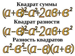 Разность квадратов Квадрат разности Квадрат суммы