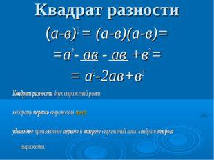 Квадрат разности (а-в)2 = (а-в)(а-в)= =а2- ав - ав +в2= = а2-2ав+в2 Квадрат р
