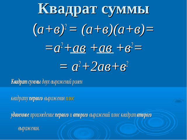 Квадрат суммы (а+в)2 = (а+в)(а+в)= =а2+ав +ав +в2= = а2+2ав+в2 Квадрат суммы...