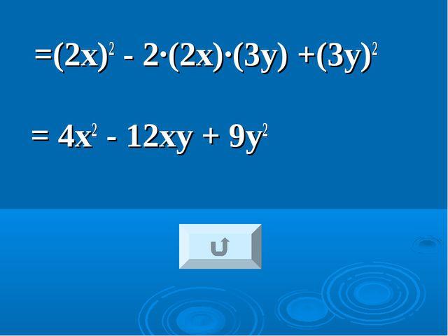 =(2х)2 - 2·(2х)·(3у) +(3у)2 = 4х2 - 12ху + 9у2