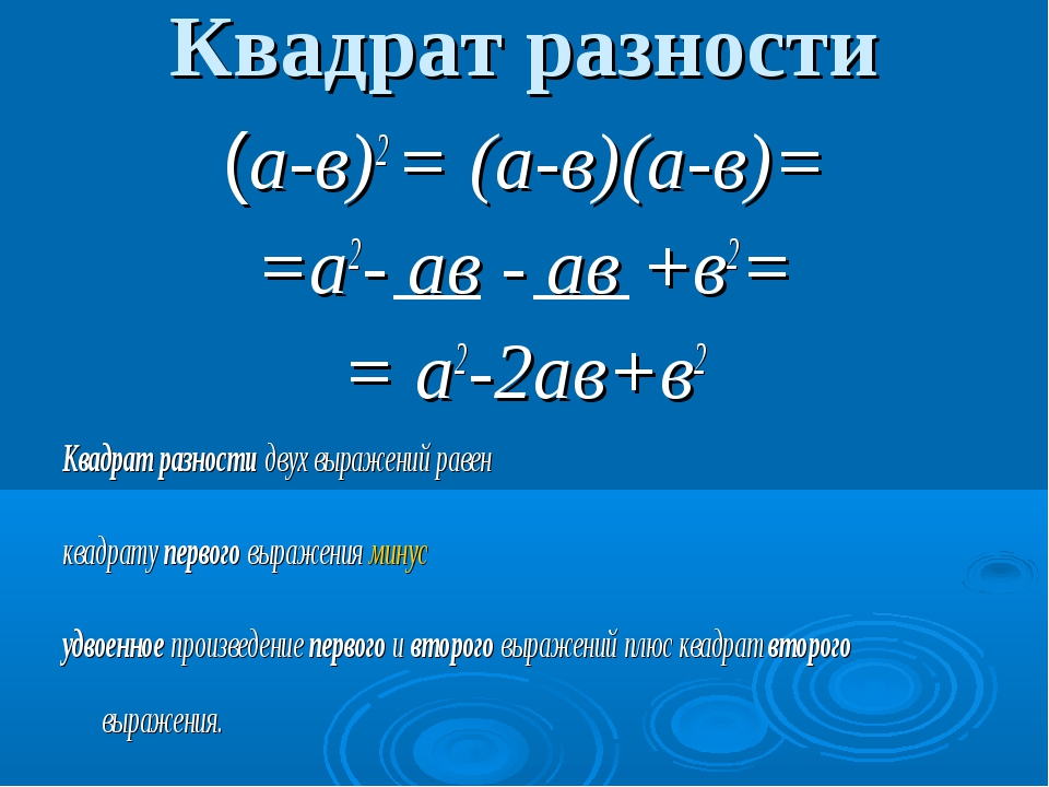 Квадрат разности (а-в)2 = (а-в)(а-в)= =а2- ав - ав +в2= = а2-2ав+в2 Квадрат р...
