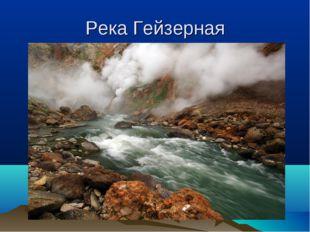Река Гейзерная