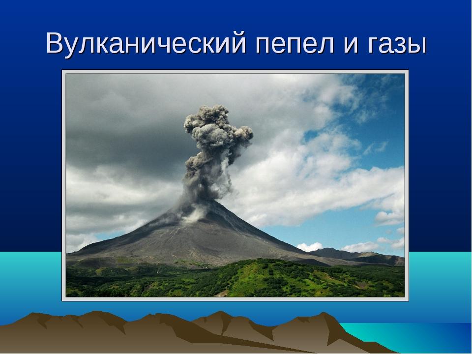 Вулканический пепел и газы
