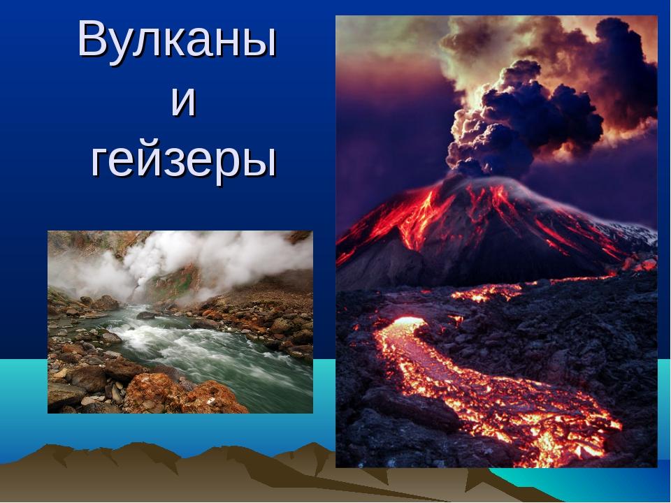 Вулканы и гейзеры