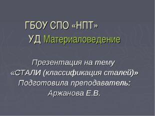 УД Материаловедение Презентация на тему «СТАЛИ (классификация сталей)» Подгот