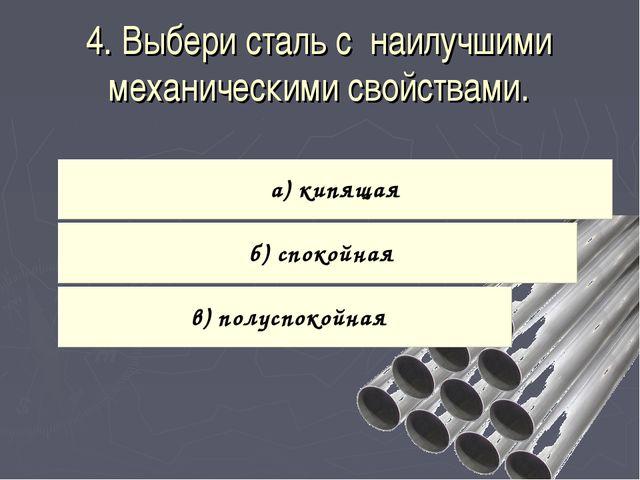 4. Выбери сталь с наилучшими механическими свойствами.