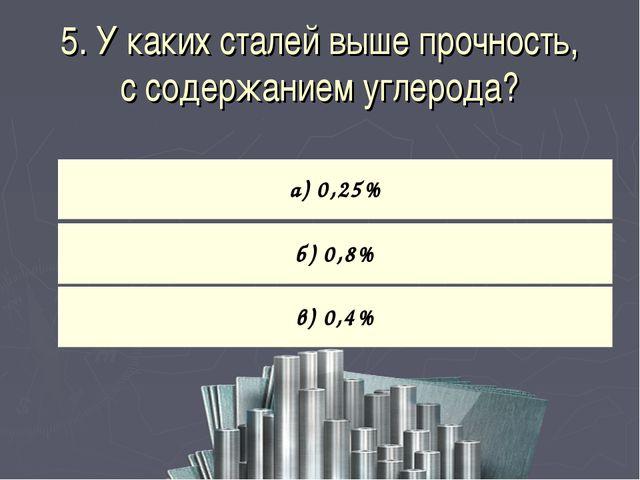 5. У каких сталей выше прочность, с содержанием углерода?