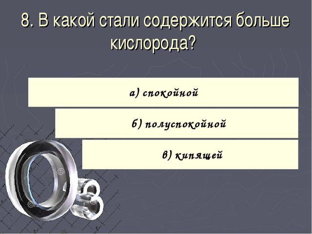 8. В какой стали содержится больше кислорода?