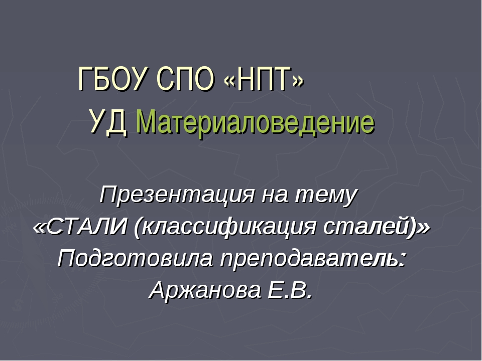 УД Материаловедение Презентация на тему «СТАЛИ (классификация сталей)» Подгот...