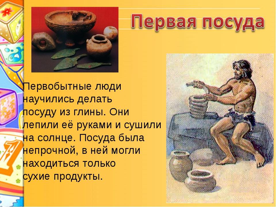образ посуда древнего человека картинки и названия поговорим