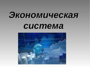 Экономическая система