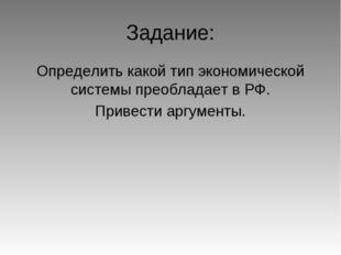 Задание: Определить какой тип экономической системы преобладает в РФ. Привест