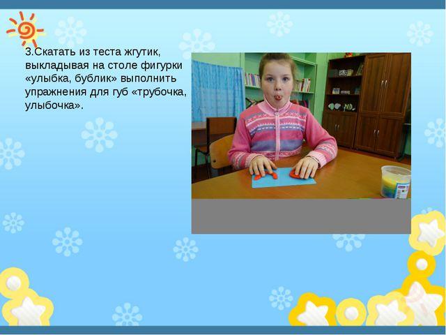 3.Скатать из теста жгутик, выкладывая на столе фигурки «улыбка, бублик» выпол...