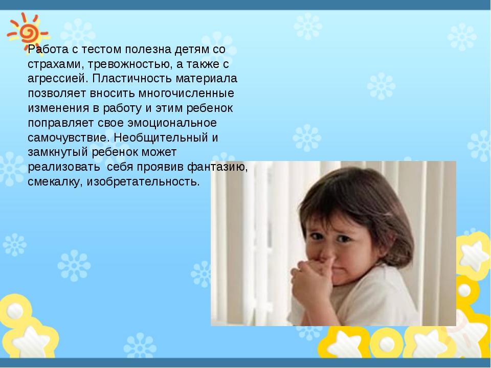 Работа с тестом полезна детям со страхами, тревожностью, а также с агрессией....