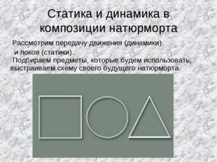 Статика и динамика в композиции натюрморта Рассмотрим передачу движения (дина