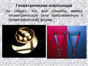 Геометрическаякомпозиция Не секрет, что все объекты имеют геометрическую (ил