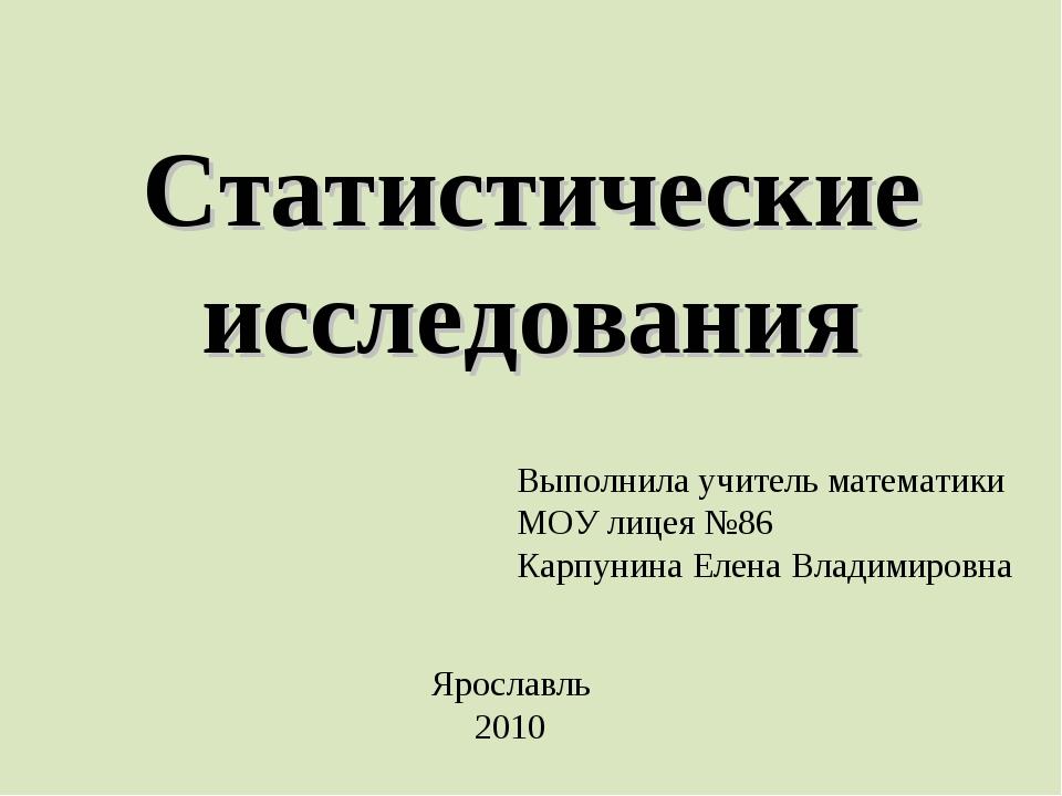 Статистические исследования Выполнила учитель математики МОУ лицея №86 Карпун...