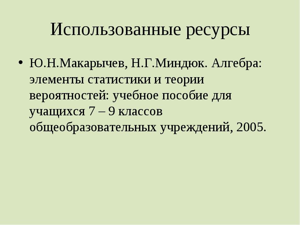 Использованные ресурсы Ю.Н.Макарычев, Н.Г.Миндюк. Алгебра: элементы статистик...