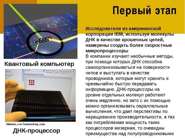 Первый этап Квантовыйкомпьютер Исследователи из американской корпорации IBM,...