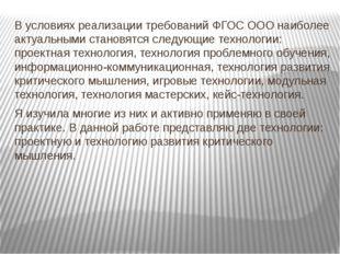 В условиях реализации требований ФГОС ООО наиболее актуальными становятся сле