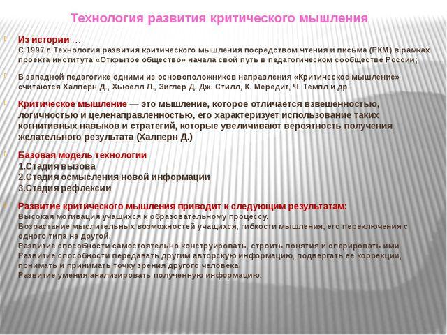 Технология развития критического мышления  Из истории … С 1997 г. Технология...