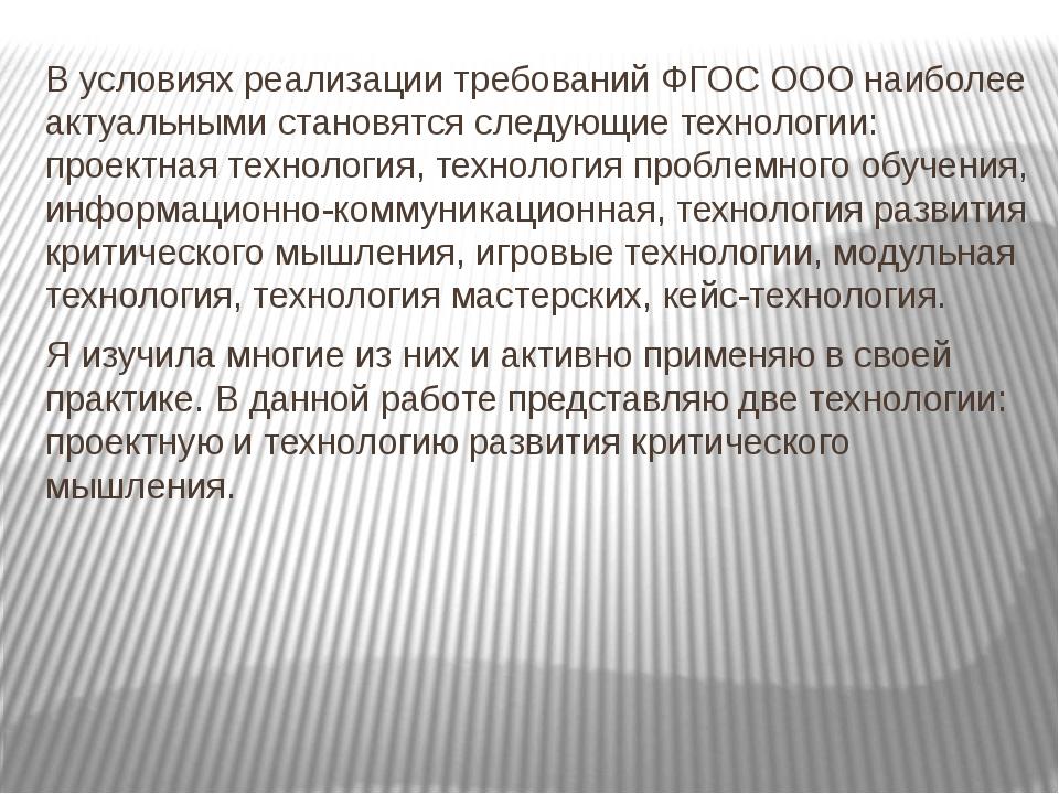 В условиях реализации требований ФГОС ООО наиболее актуальными становятся сле...