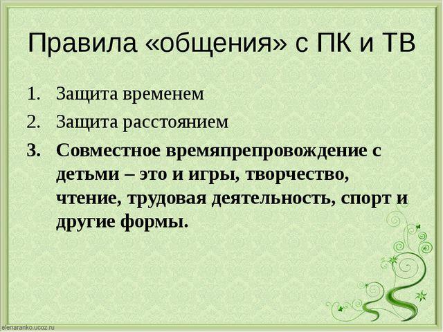 Правила «общения» с ПК и ТВ Защита временем Защита расстоянием Совместное вре...