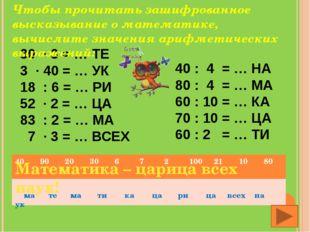 · 3 = … ТЕ · 40 = … УК 18 : 6 = … РИ · 2 = … ЦА : 2 = … МА 7 · 3 = … ВСЕХ 40