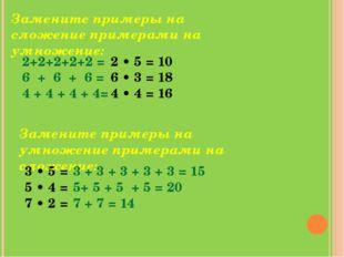 Замените примеры на сложение примерами на умножение: 2+2+2+2+2 = 6 + 6 + 6 =