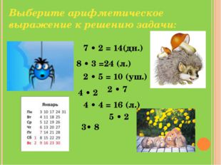 7 • 2 4 • 4 2 • 5 8 • 3 Выберите арифметическое выражение к решению задачи: 3