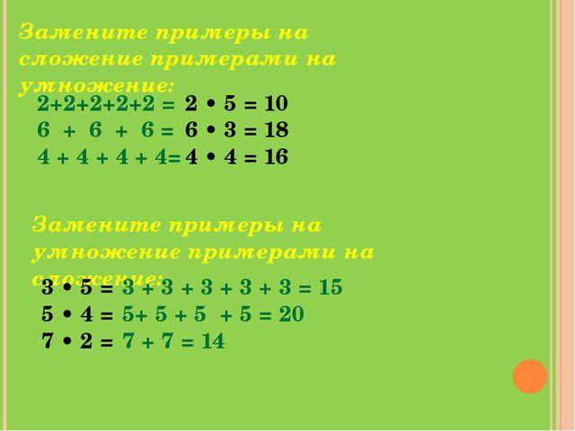 Замените примеры на сложение примерами на умножение: 2+2+2+2+2 = 6 + 6 + 6 =...