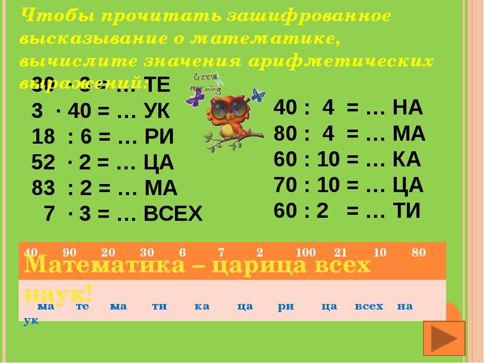 · 3 = … ТЕ · 40 = … УК 18 : 6 = … РИ · 2 = … ЦА : 2 = … МА 7 · 3 = … ВСЕХ 40...