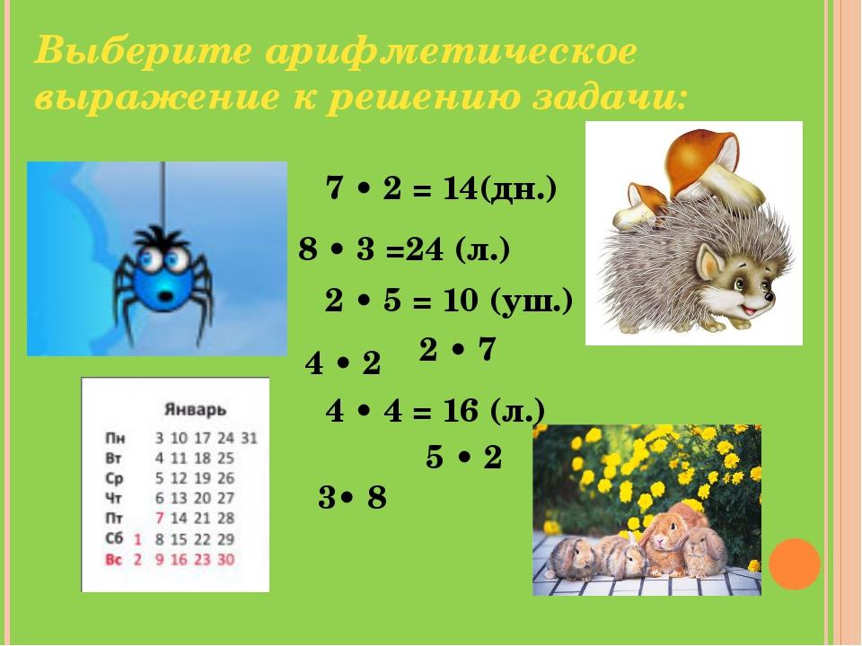 7 • 2 4 • 4 2 • 5 8 • 3 Выберите арифметическое выражение к решению задачи: 3...