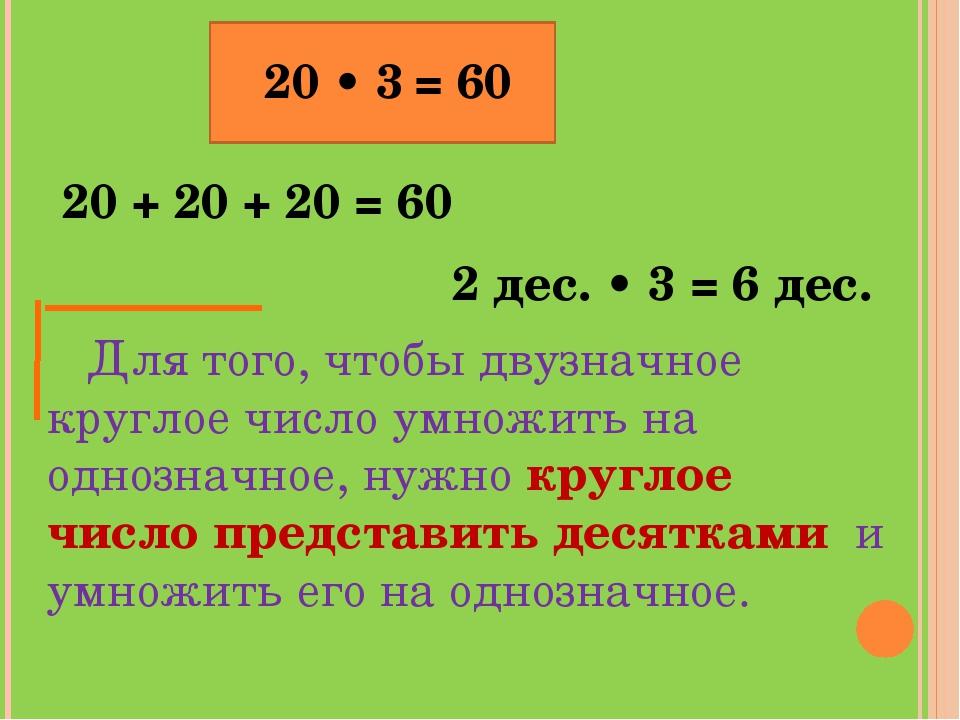 20 • 3 20 + 20 + 20 = 60 2 дес. • 3 = 6 дес. = 60 Для того, чтобы двузначное...