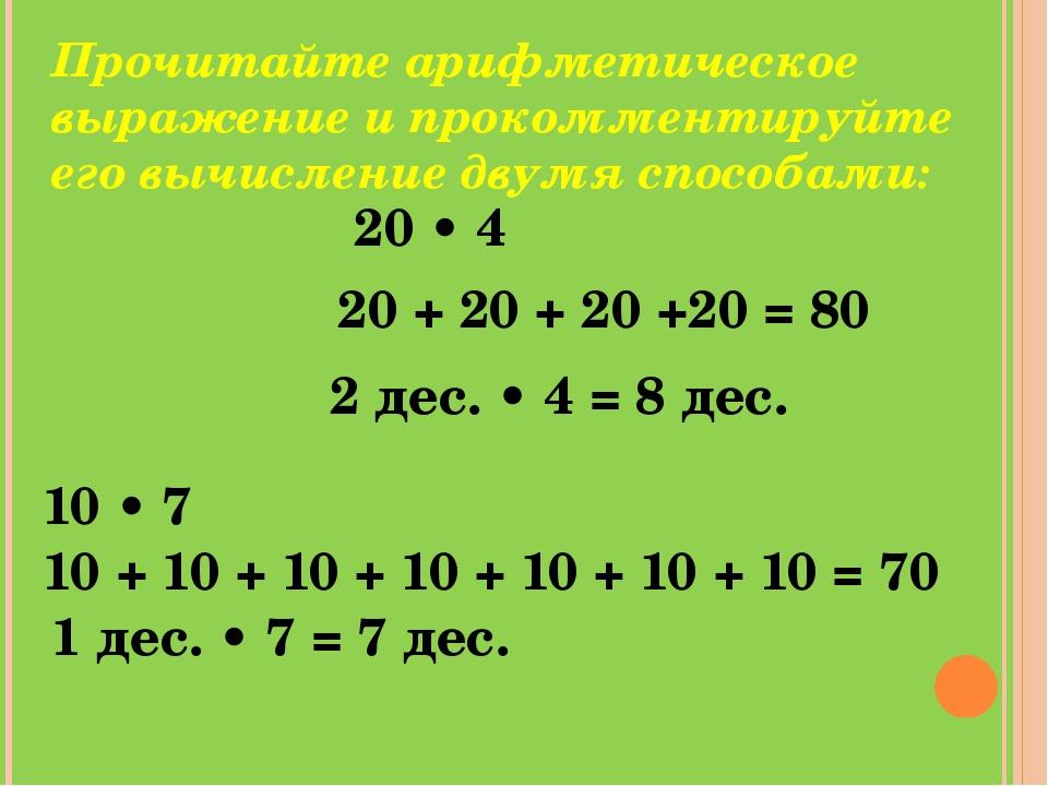 Прочитайте арифметическое выражение и прокомментируйте его вычисление двумя с...