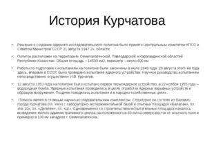 История Курчатова Решение о создании ядерного исследовательского полигона был