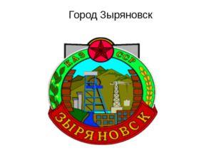 Город Зыряновск